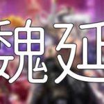 放置少女「魏延」評価&考察【SSR/UR(体育祭)/閃アバター(暗夜のバラ)】