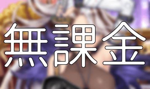 放置少女「無課金」おすすめ副将21体【キャラクター評価と考察】