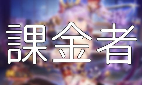 放置少女「課金者」おすすめ副将13体【キャラクター評価/考察】