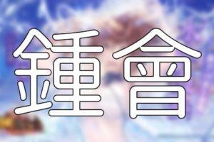 放置少女「鍾會」評価&考察【SSR/UR(花咲の舞)/閃アバター(水中漫歩)】