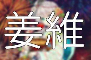 放置少女「姜維」評価&考察【SSR/UR(温泉の戯れ)/閃アバター(夏夜祭り)】
