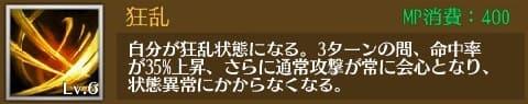 「放置少女」主将スキル(武将)「狂乱」
