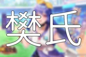 放置少女「樊氏」評価&考察【SSR/UR(味覚狩り)/閃アバター(野球少女)】