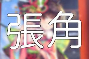 放置少女「張角」評価&考察【UR/閃アバター(お正月)】