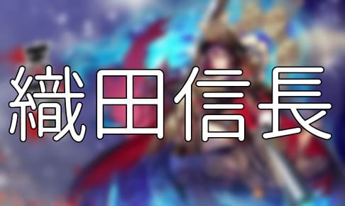 放置少女「織田信長」評価&考察【UR閃(天下布武)】