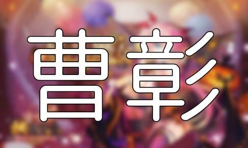 放置少女「曹彰」評価&考察【UR/閃アバター(妖しき魔女)】
