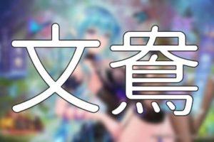 放置少女「文鴦」評価&考察【SSR/UR(温泉の戯れ)/閃アバター(妖精の森)】
