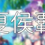 放置少女「夏侯覇」評価&考察【SSR/UR(ロマン協奏曲)/閃アバター(夏の浜辺)】