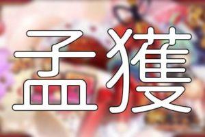 放置少女「孟獲」評価&考察【UR/閃アバター(スイーツ王国)】