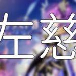 放置少女「左慈」評価&考察【UR/閃アバター(夏夜祭り)】