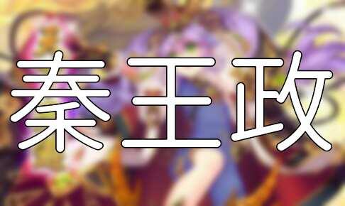 放置少女「秦王政」評価&考察【UR閃(天下巡遊)】