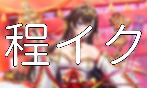 放置少女「程イク」評価&考察【SSR/UR(寝間着)/閃アバター(御神子)】