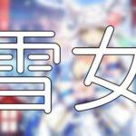 放置少女「雪女」評価&考察【氷姿雪魄(UR閃)】