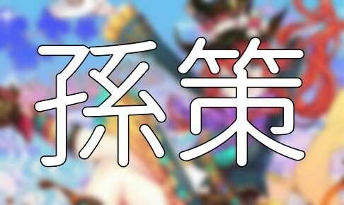 放置少女「孫策」評価&考察【SSR/UR(煌めき歌姫)/閃アバター(神様ロマンス)】