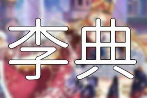 放置少女「李典」評価&考察【SSR/URアバター(ロマン協奏曲)】