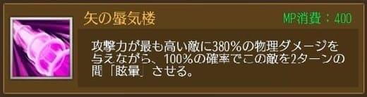 「放置少女」鍾會(SSR)・アクティブスキル1