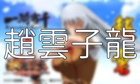 放置少女「趙雲子龍」評価&考察【UR閃(一騎当千コラボ)】