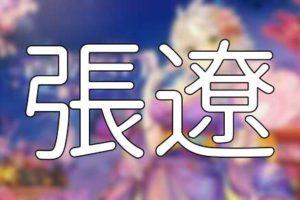 放置少女「張遼」評価&考察【SSR/UR(情熱ビーチ)/閃アバター(夏夜祭り)】
