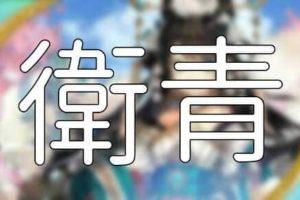 放置少女「衛青」評価&考察【UR閃(祁連踏破)】