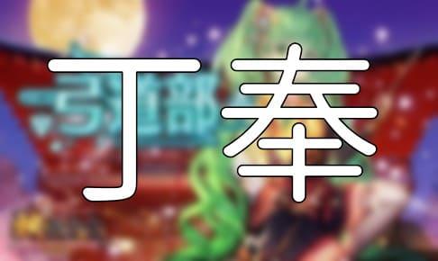 放置少女「丁奉」評価&考察【SSR/UR(歓楽学園)/閃アバター(弓道部)】