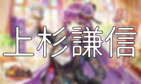 放置少女「上杉謙信」評価&考察【UR/閃アバター(執事喫茶)】