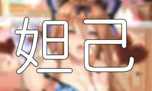 放置少女「妲己」評価&考察【UR/閃アバター(甘い恋人)】