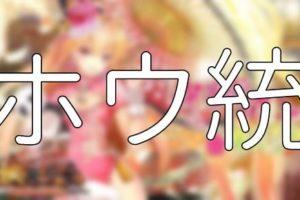 放置少女「ホウ統」評価&考察【SSR/UR(花咲の舞)/閃アバター(中華街散歩)】