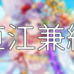 放置少女「直江兼続」評価&考察【UR】