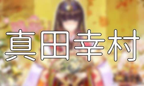 放置少女「真田幸村」評価&考察【UR/閃アバター(雛祭り)】