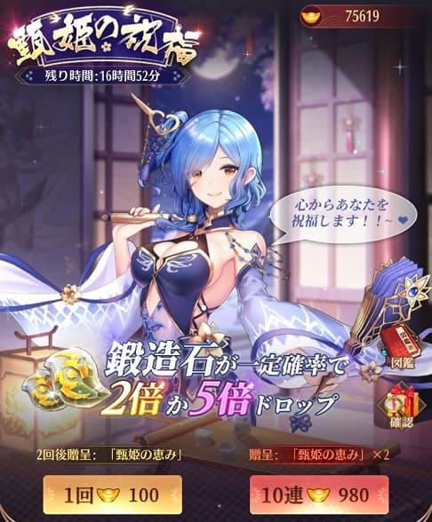甄姫の祝福