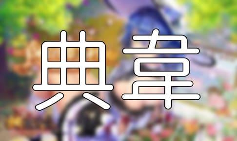 放置少女「典韋」評価&考察【SSR・UR(寝間着)・閃アバター(食欲の秋)】