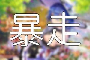 放置少女「暴走」効果解説・副将7体紹介【バフ】