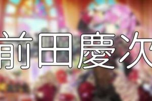放置少女「前田慶次」評価&考察【UR/閃アバター(執事喫茶)】