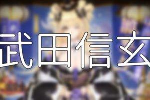 放置少女「武田信玄」評価&考察【UR/閃アバター(雛祭り)】