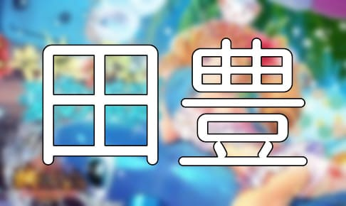 放置少女「田豊」評価&考察【SSR/URアバター(夏の浜辺)】
