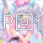 放置少女「HP回復」副将21体まとめ【おすすめ度/評価/スキル紹介】