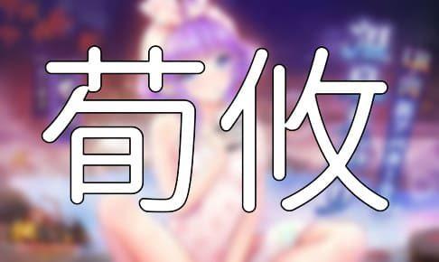 放置少女「荀攸」評価&考察【SSR/UR(スイーツ王国)/閃アバター(温泉上がり)】