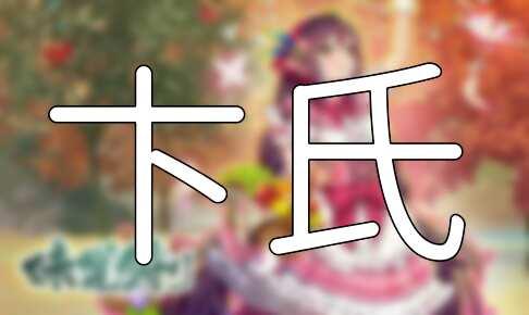 放置少女「卞氏」評価&考察【SSR/UR(冬の恋唄)/閃アバター(味覚狩り)】
