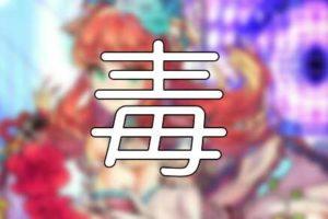 放置少女「毒」効果解説・副将6体紹介【デバフ】