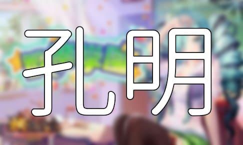放置少女「孔明」評価&考察【UR/閃アバター(歓楽学園)】