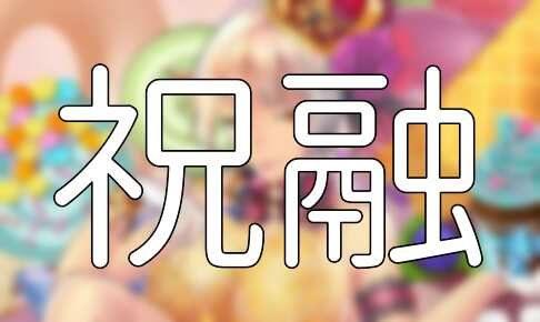 放置少女「祝融」評価&考察【SSR/URアバター(スイーツ王国)】