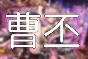 放置少女「曹丕」評価&考察【UR/閃アバター(暗夜のバラ)】