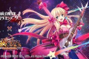 「放置少女」異界型歌姫アーサー