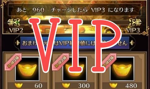 「放置少女」VIP特典・VIP特権・VUPギフト