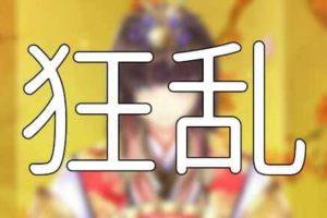 放置少女「狂乱」効果解説・副将8体紹介【特殊状態】