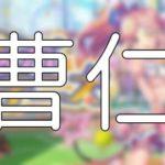 放置少女「曹仁」評価&考察【SSR/UR(遊園地デート)/閃アバター(活力テニス)】