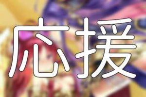 放置少女「応援」おすすめ副将15体【キャラクター評価/考察】