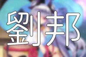 放置少女「劉邦」評価&考察【UR閃(天下奮剣)】