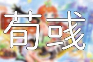 放置少女「荀彧」評価&考察【SSR/UR(寝間着)/閃アバター(野性ライブ)】