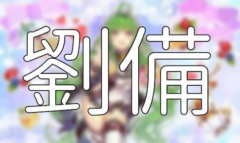 放置少女「劉備」評価&考察【UR/閃アバター(恋のメイド)】